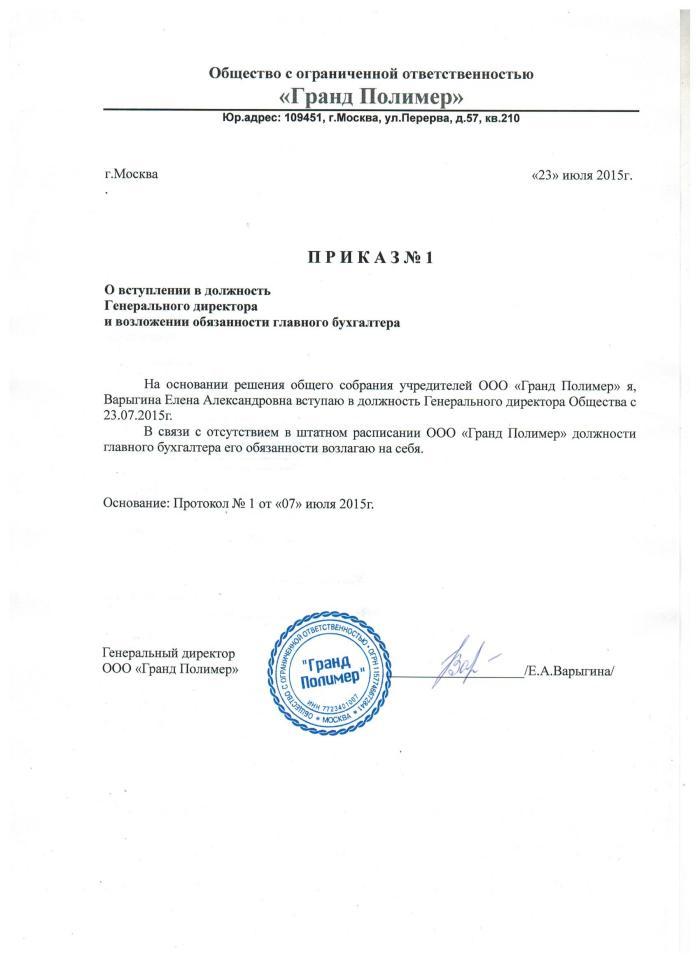 Приказ о назначении генерального директора. Образец 2018 года.